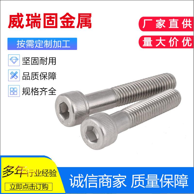 yuan柱头螺栓